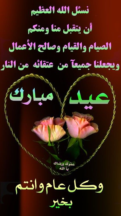 Pin By Reem Ahmad On Islam Inspirational Quotes Picture Albums Eid Mubark