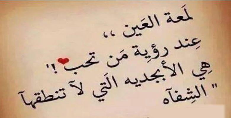 اشعار قصيرة حب 20 بيت رومانسي واقتباسات من روائع الشعر الغرامي Love Words Arabic Love Quotes Talking Quotes