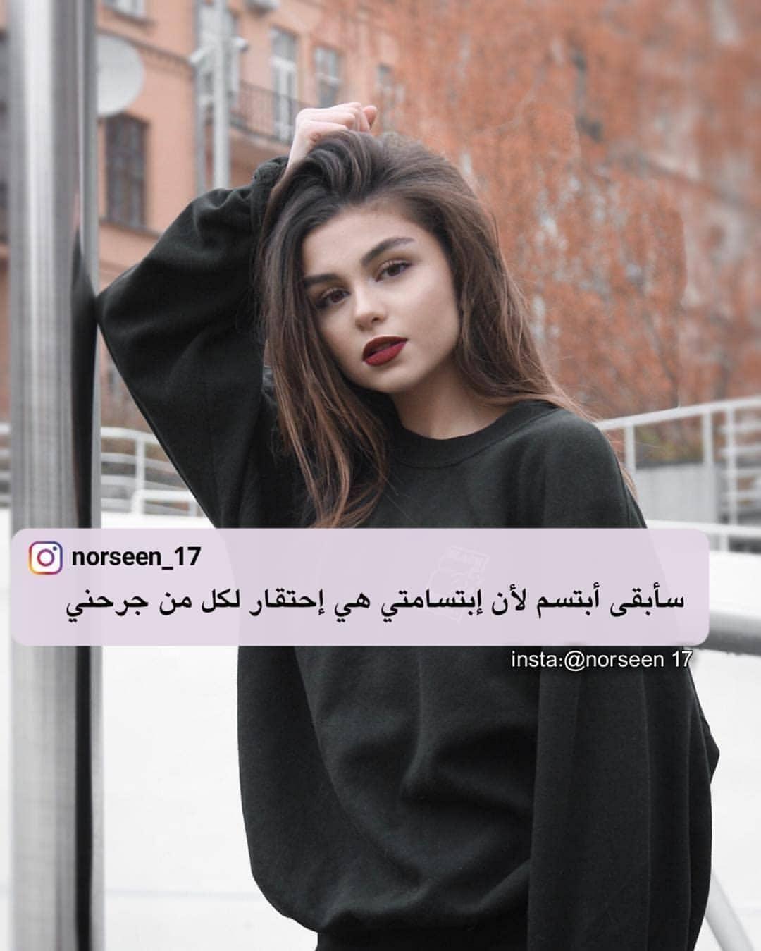 اقتباسات انستيجرام صور بنات 2019 For Android Apk Download Bad Girl Aesthetic Portrait Photography Women Photo Ideas Girl