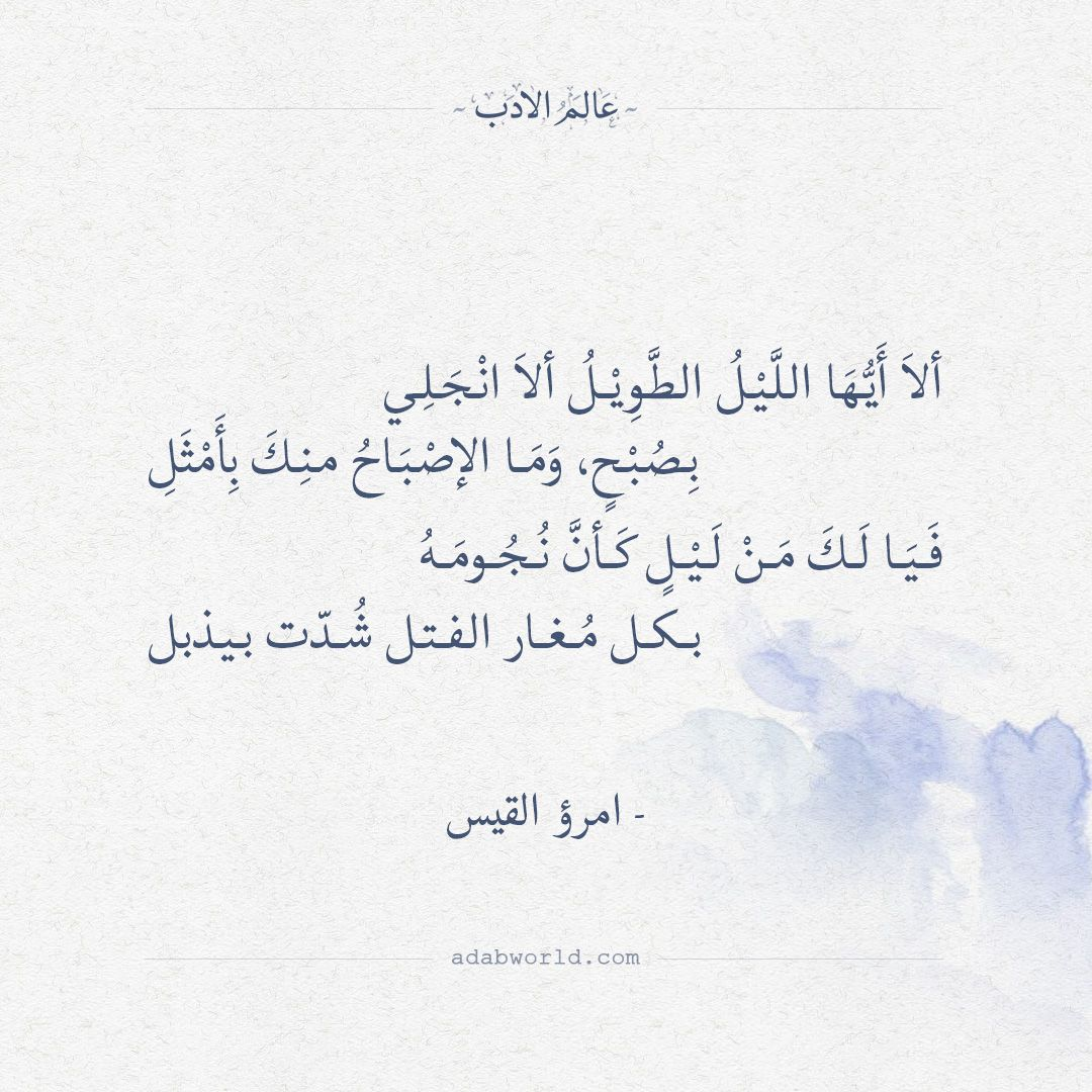 ألا أيها الليل الطويل ألا انجلي امرئ القيس عالم الأدب Romantic Words Beautiful Arabic Words Wisdom Quotes