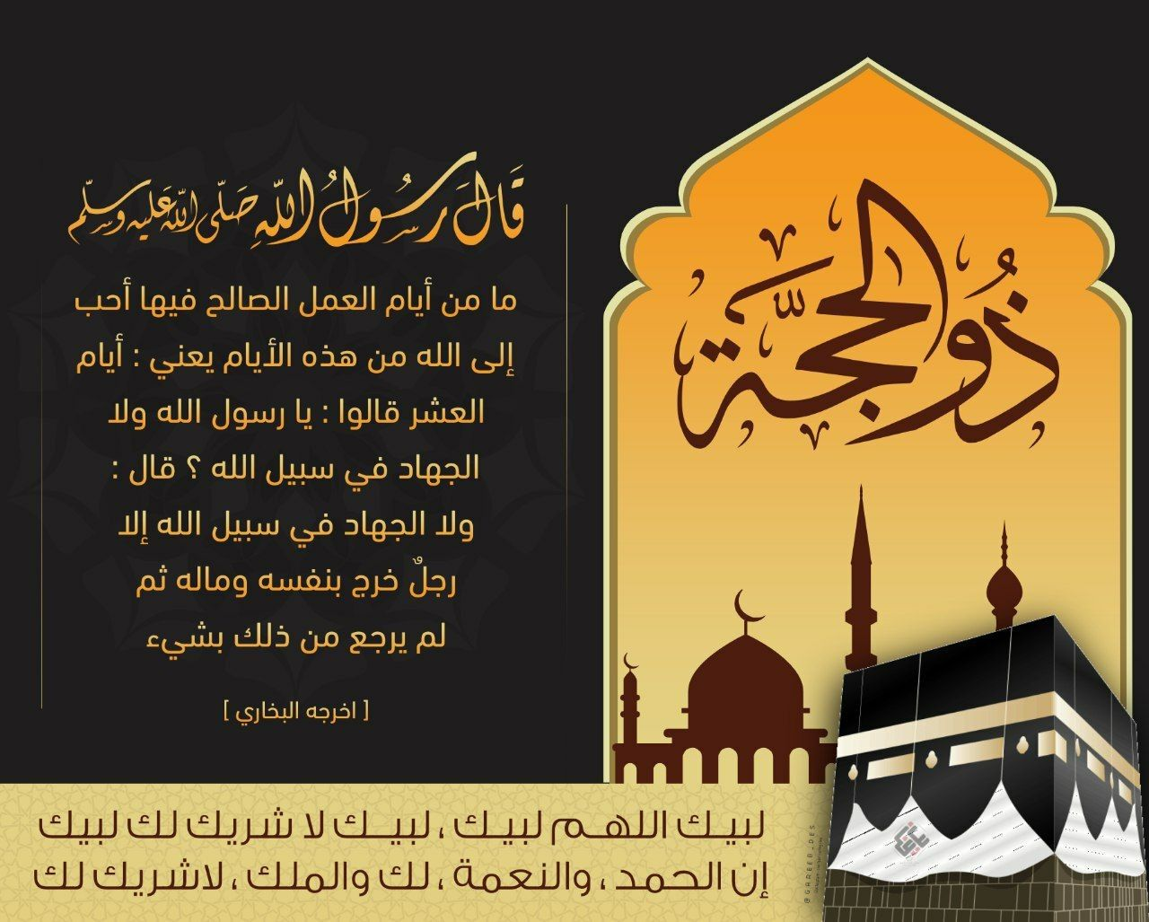 Pin By Marwa Amin On Hadith Movie Posters Poster Hadith