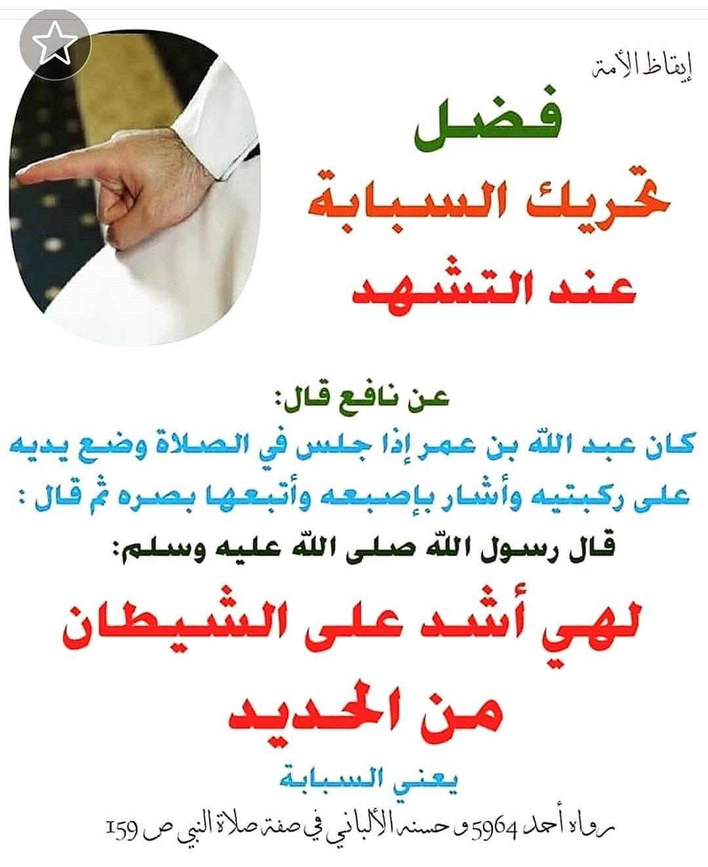Pin By Sara Hamdan On Transformers Islamic Phrases Islamic Quotes Quran Islamic Quotes