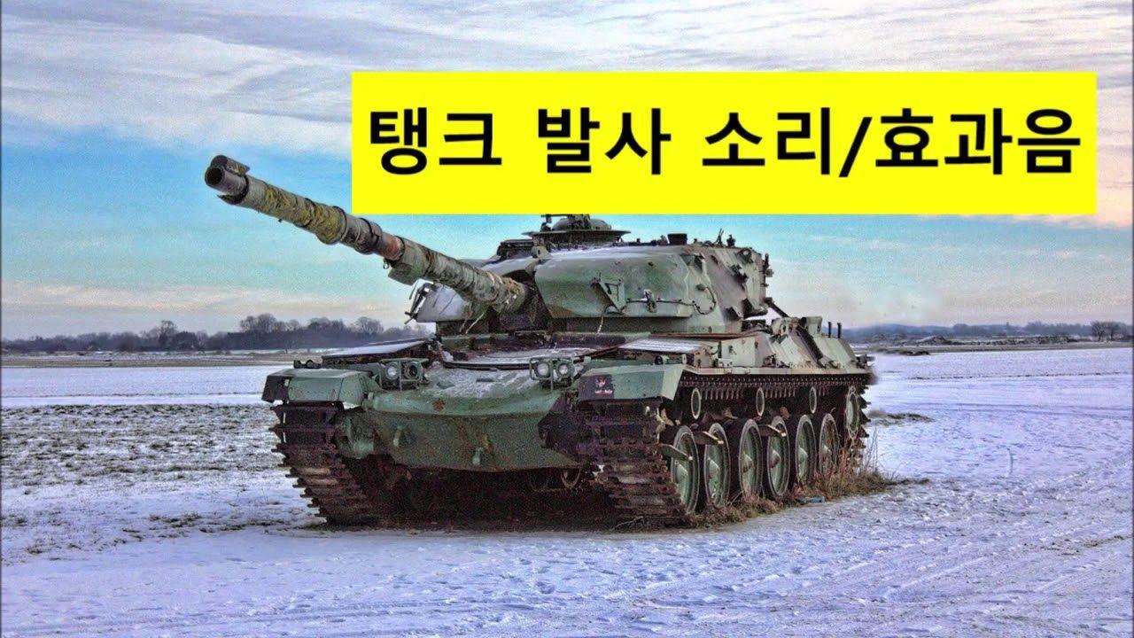 Tank Sound Effect / 탱크 발사 소리/효과음 [Royalty Free World