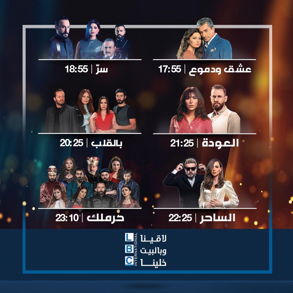 جدول وموعد عرض مسلسلات قناة Lbci في رمضان 2020 بتوقيت بيروت Pandora Screenshot Screenshots