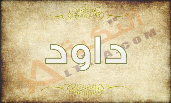 معنى اسم داود في المعجم العربي داود من أسماء الأولاد المعروفة وي طلق على كثير من الأشخاص فهو اسم احد الأنبياء وهذا ما يشجع البعض في تسميته للولد كما أن اسم دا