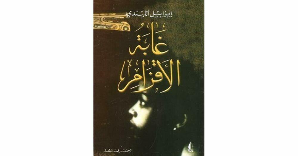 Pygmy Forest Novel In Arabic رواية غابة الاقزام بالعربي Novels Book Cover Ebay