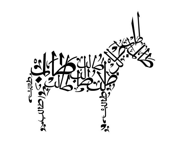 Typocalligraphy By Ahmed Youness Via Behance