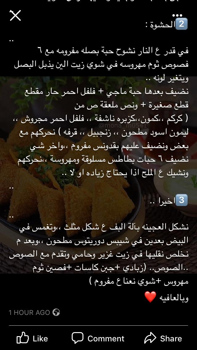 Pin By Hiba Msm On وصفات طعام بسيطة Food And Drink Food Jala