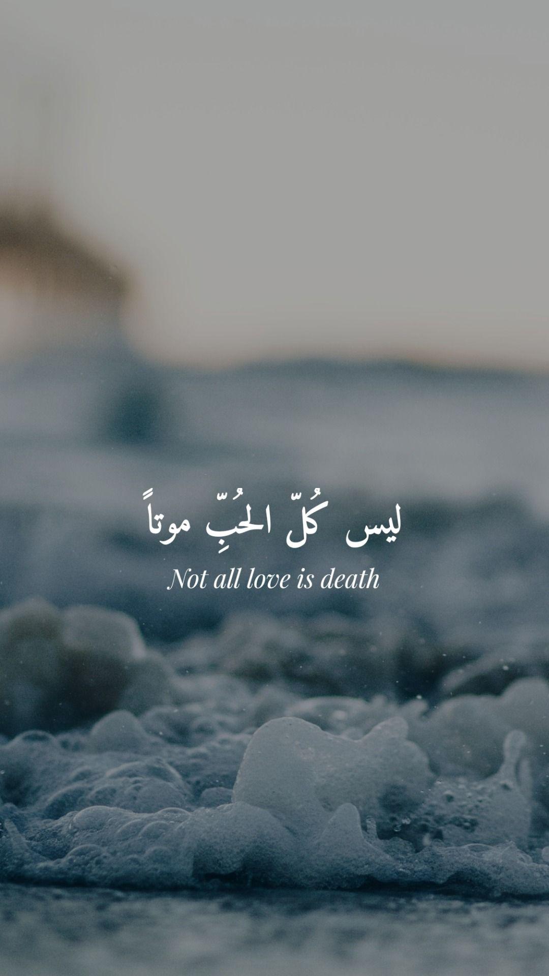 د ر ويش ي ات Instagram Stories Darwishism Tumblr Instagram Story Arabic Quotes Words