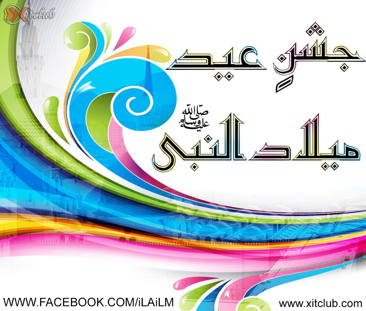 Simple Milad Ul Nabi Eid Al-Fitr 2018 - bff6473e95af0ef90426eb99cfb6f79a  Graphic_32525 .jpg