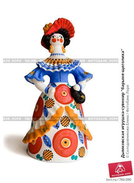 дымковская игрушка раскраска | Раскраски, Игрушки, Ремесла