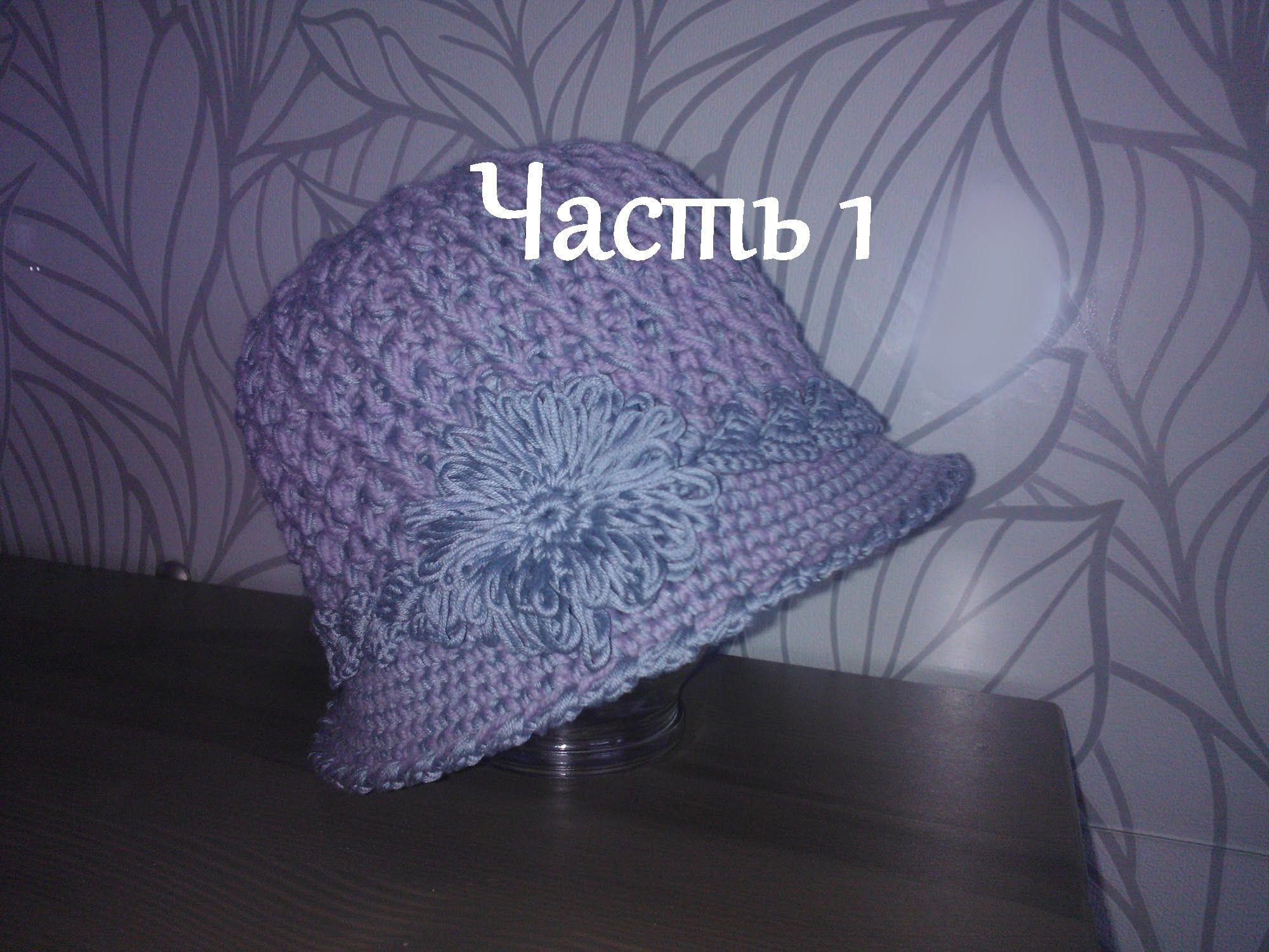 Эта модная женская шляпка (шапка) с полями связана крючком. В Ч.1 видео-урока вяжем донышко шляпы. Видео составлено доступно для начинающих вязать. Оставьте ...