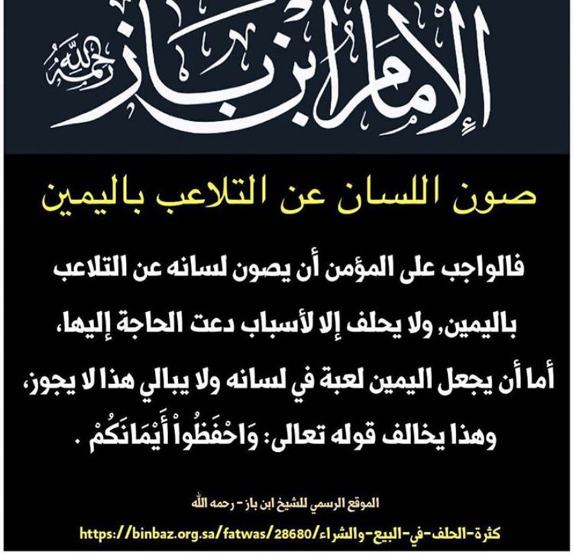 Pin By صفحات On فوائد وفتاوي Calligraphy Arabic Calligraphy Arabic