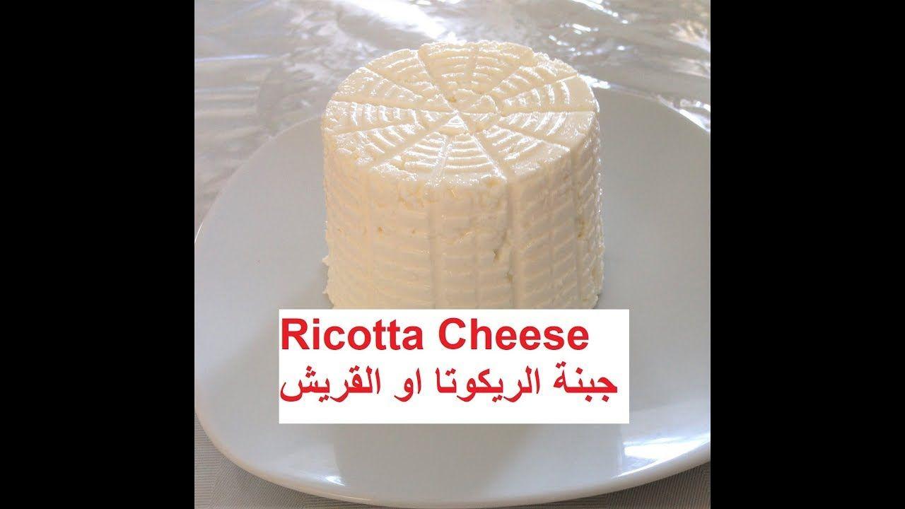 How To Make Ricotta Cheese كيفية عمل جبنة الريكوتا او القريش Recipe2 International Recipes Food Ricotta Cheese