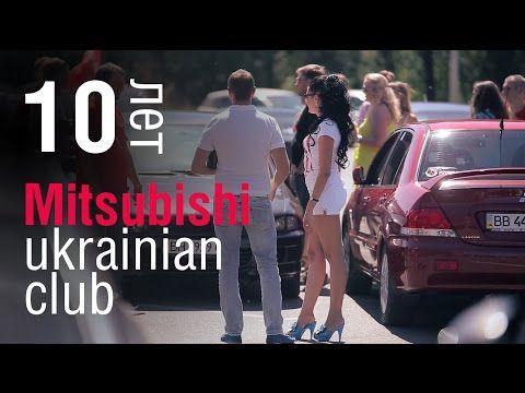 Mitsubishi Ukrainian Club отмечает 10 лет вместе