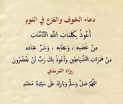دعاء الخوف والفزع من النوم Islamic Quotes Quotes Words