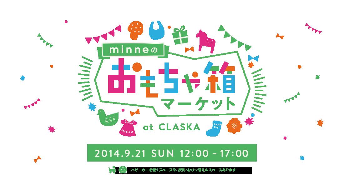 minneのおもちゃ箱マーケット at CLASKA 9/21(日)12:00~17:00