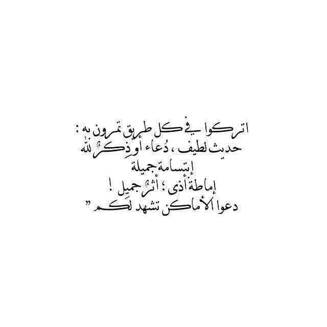 Ethkr Allah Ythkork On Instagram اللهم اعنا على فعل الخيرات وترك المنكرات يارب اجر استغفار اللهم الرياض Amazing Quotes Arabic Quotes Arabic Love Quotes