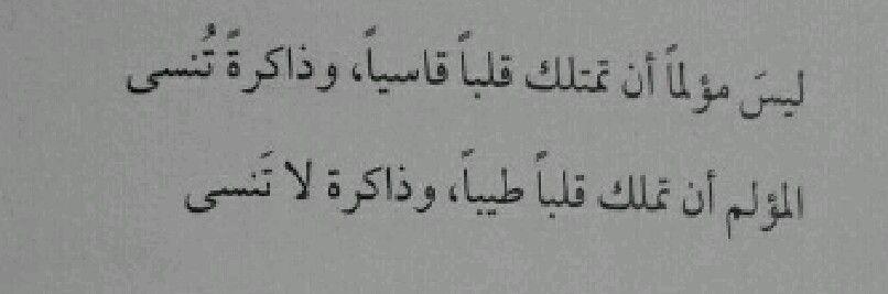 ما معنى ان تكون وحيدا فهد العودة Quotes Deep Words Outdoor Quotes