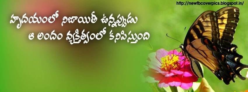 Inspirational Telugu Quotes Facebook Cover Telugu Quotes Quotes