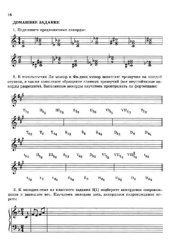 сольфеджио музыкалке гдз по
