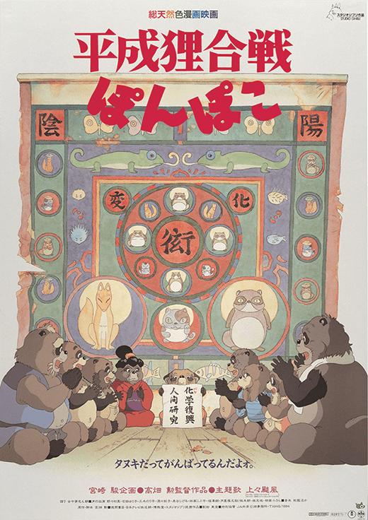 レッドタートル ある島の物語 公開記念 スタジオジブリ総選挙 日本のポスター スタジオジブリ ジブリ