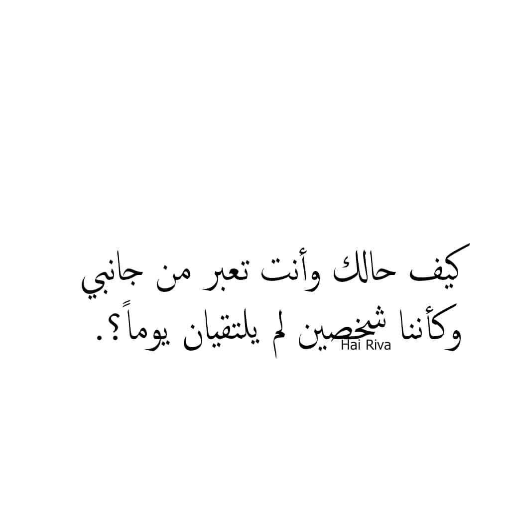 Pin By Aseel Aseel On رمزيات منوعه Quotations Arabic Quotes Words