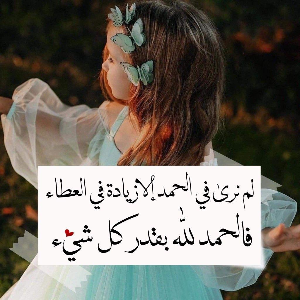 Pin By صورة و كلمة On مواعظ خواطر إسلامية Quotes Arabic Quotes Live Lokai Bracelet
