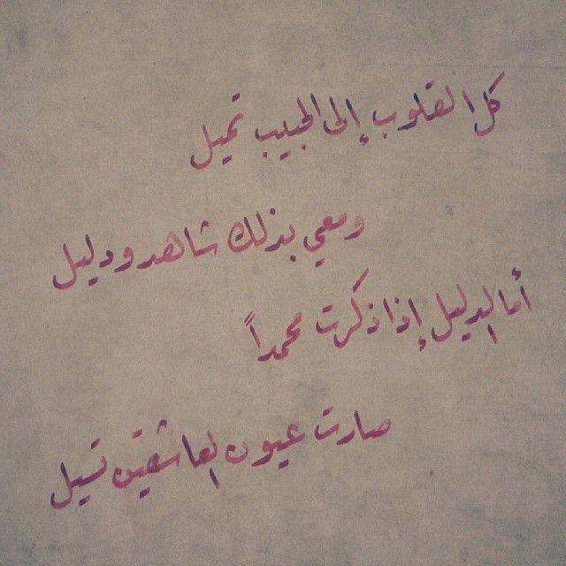 كل القلوب إلى الحبيب تميل ومعي بذلك شاهد ودليل Quotes Arabic Calligraphy