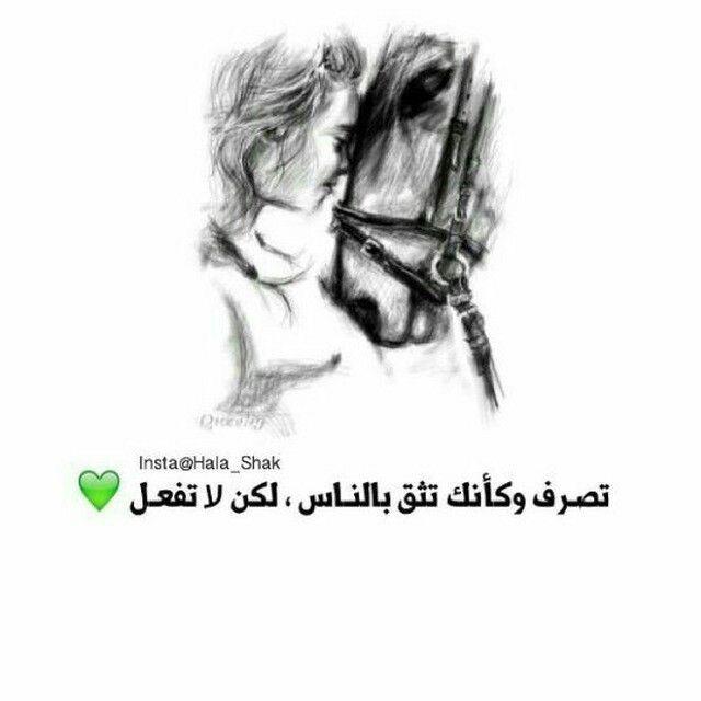 Pin By Batul On رمزيات Photo Quotes Love Words Islamic Calligraphy Painting