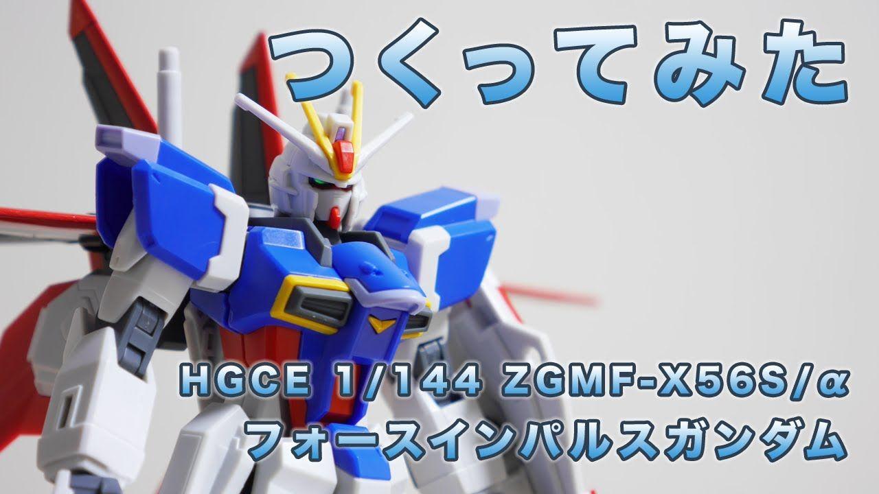 ガンプラつくってみた [HGCE 1/144 ZGMF-X56S/α フォースインパルスガンダム]