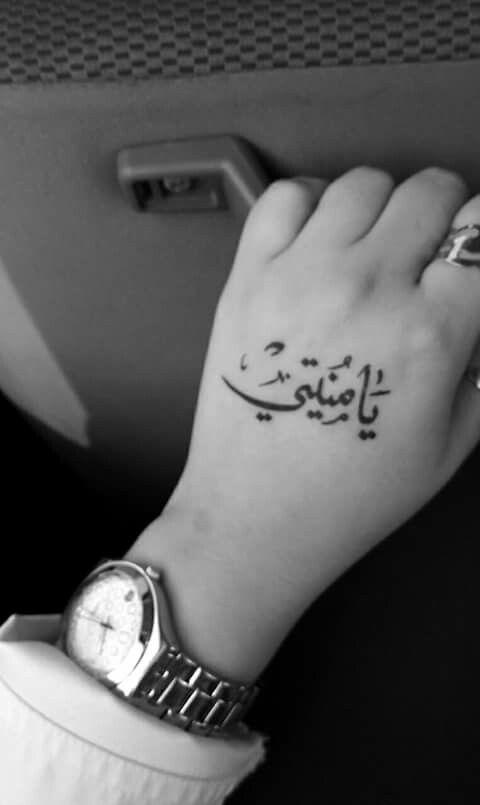 يا منيتي وينك Tattoo Quotes Sweet Words Arabic Quotes
