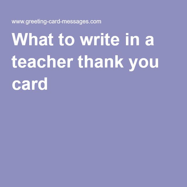 What to write in a teacher thank you card mokytojoms pinterest what to write in a teacher thank you card m4hsunfo