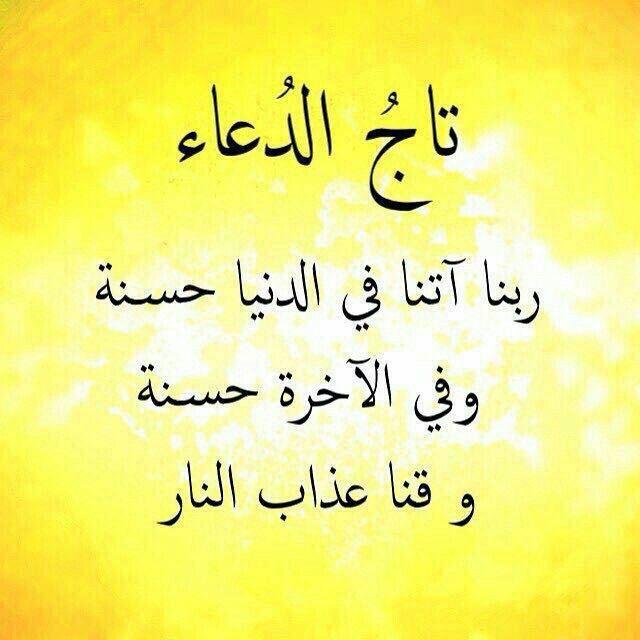 Desertrose تاج الدعاء Words Quotes Holy Quran Words