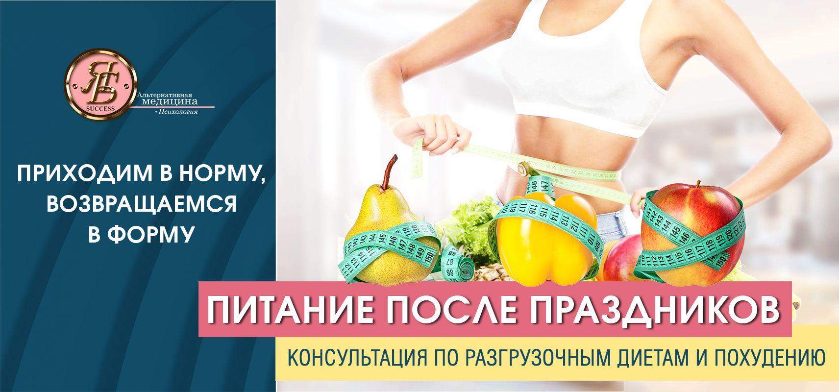 Психологический центр похудения