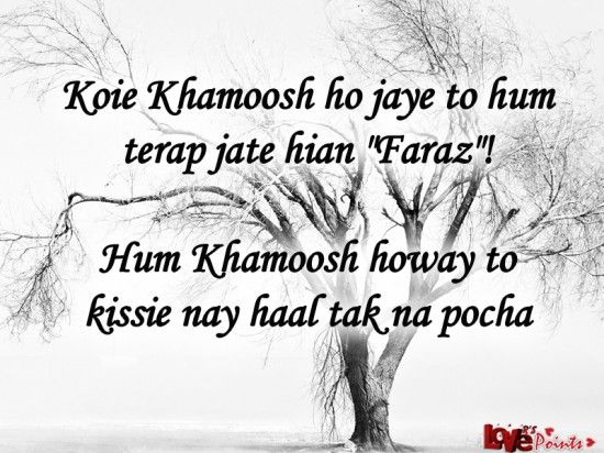 Really Sad Love Quotes In Urdu Sad Love Quotes In Urdu Wallpapers