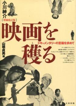 映画を穫る ドキュメンタリーの至福を求めて 増補改訂版 小川紳介 Shinsuke Ogawa 装丁=鈴木一誌
