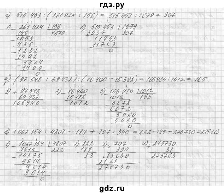 Гдз по математике 5класс бесплатно