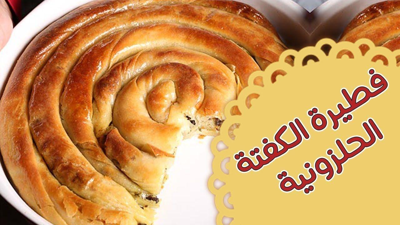 فطيرة الكفتة الحلزونية مطبخ منال العالم قناة فتافيت Food Desserts Pie