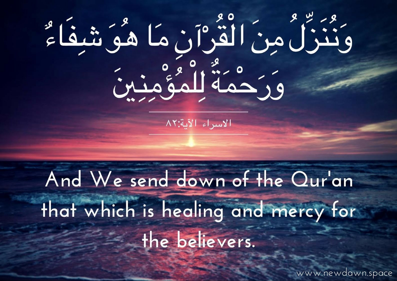 """And We send down of the Qur'an that which is healing and mercy for the  believers..."""" (al-Qur'an 17:82)   Quran, Believe, Healing"""
