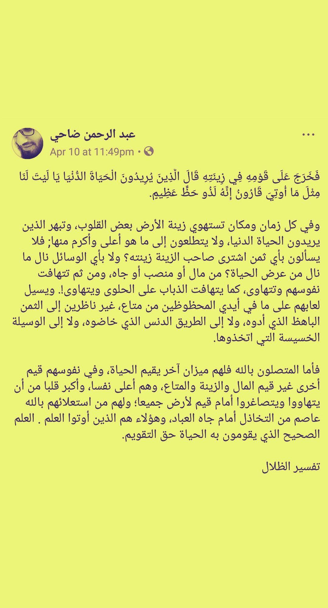 تفسير القرآن تفسير القران تفسير تفسير الظلال سيد قطب Math Math Equations Islam