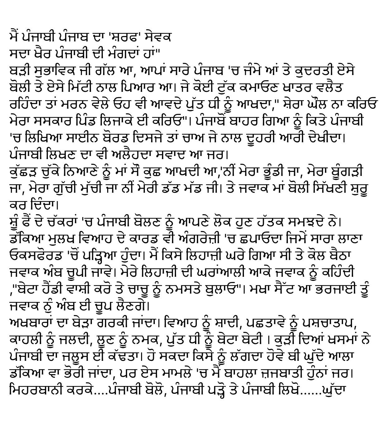 Punjabi Poem on Cleanliness for Class 1