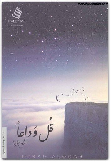 تحميل كتاب قل وداعا فهد العودة pdf
