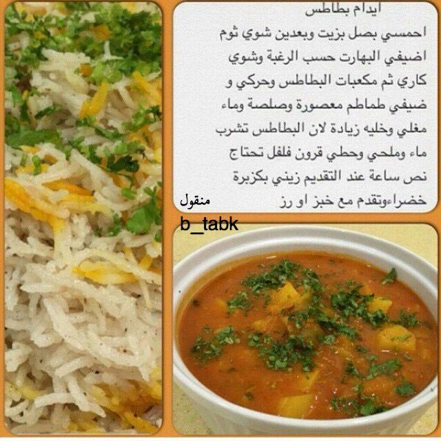 ايدام بطاطس Cooking Recipes Indian Food Recipes Food Receipes