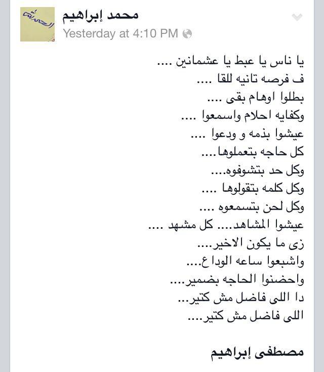 محمد ابراهيم شعر Quotes Words Feelings