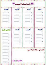 نتيجة بحث الصور عن جدول تنظيم الوقت اليومي Doc Weekly Planner Stickers Life Planner Organization Diy Planner