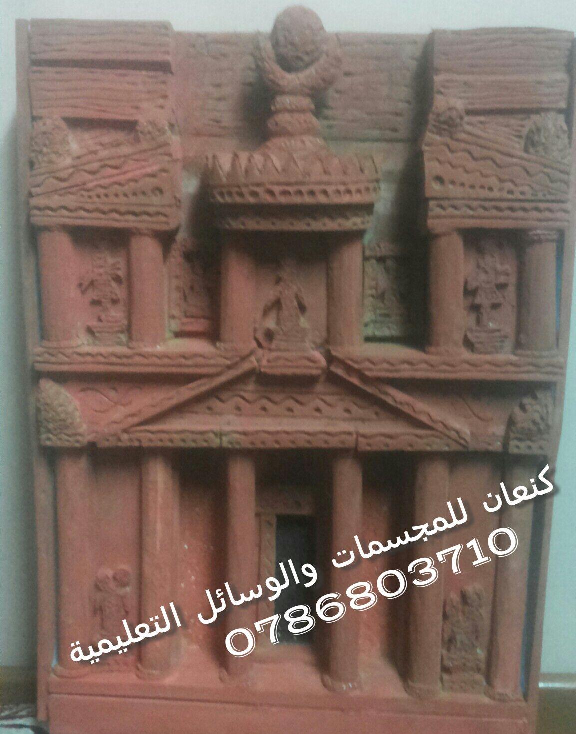 مجسم البتراء المدينة الوردية Arts And Crafts Crafts Art
