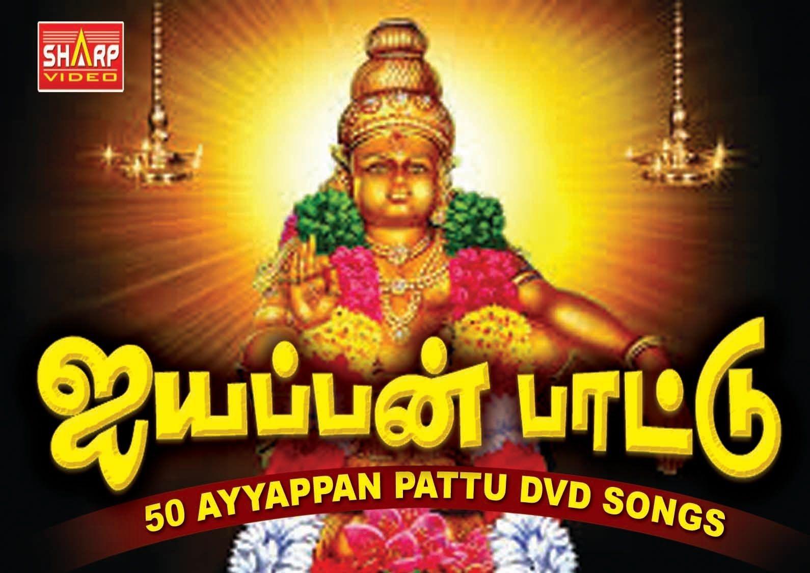 SaranamIyyappaSwami_Ayyappan Pattu | Songs, Broadway shows