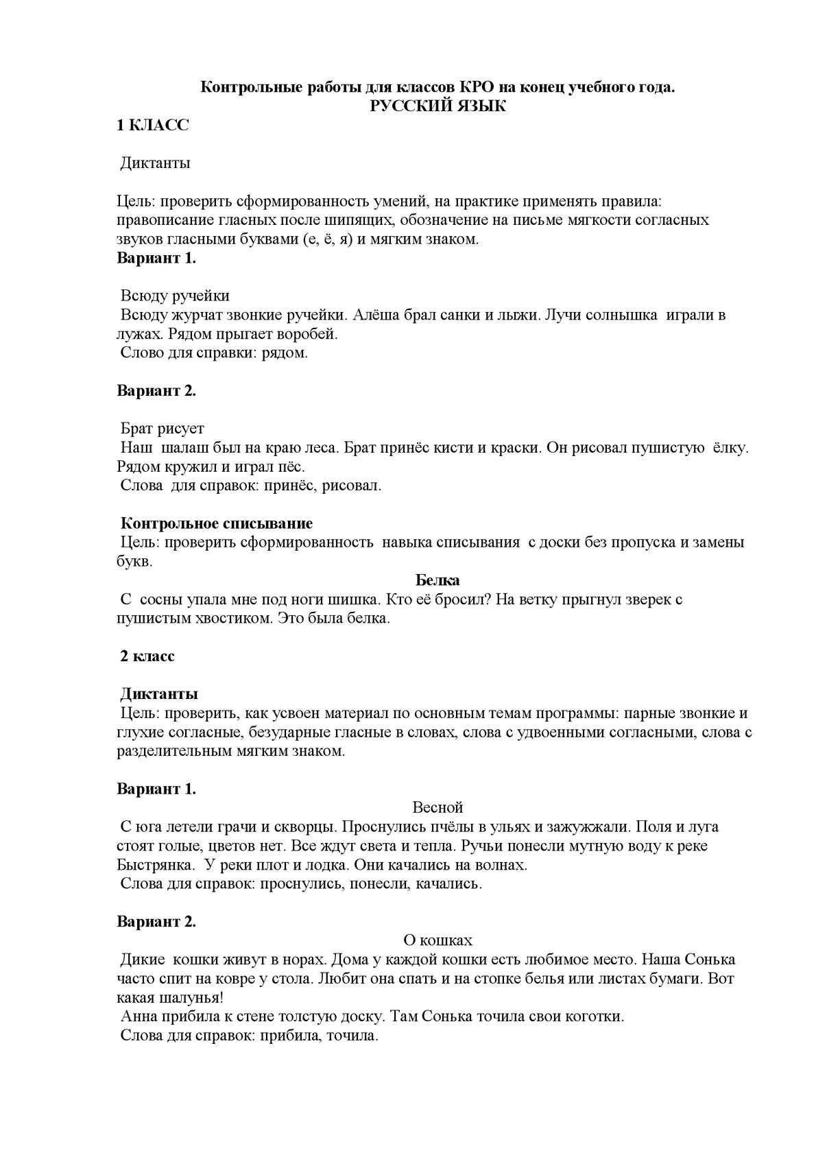Поурочные планы в 1-4 классы 2 школа россии