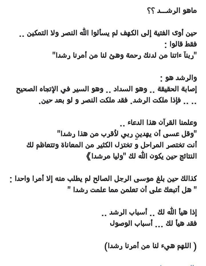 رساله لمن بلغوا سن الرشد True Words Islamic Quotes Quran Quotes